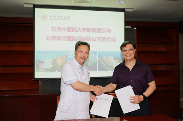 我院与首都医科大学附属北京朝阳医院建立合作关系